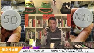 香港下一個危機 - 17/02/20 「三不館」2/2