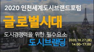 2020 인천세계도시브랜드포럼 사전 홍보 영상(60초)