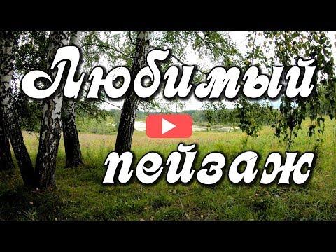 """""""Зеленокосая, в юбчонке белой, стоит береза над прудом"""" - Природа Сибири."""