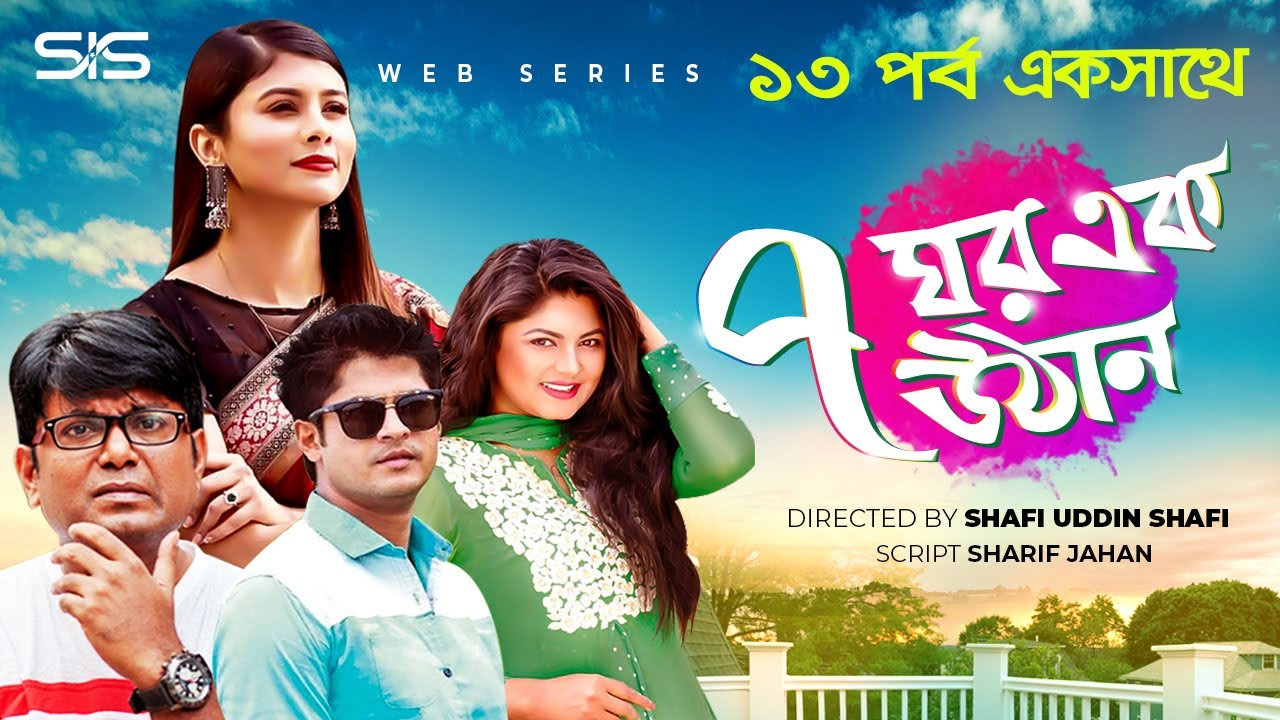 সাতঘর এক উঠান | Toya | Niloy | Moushumi | Hasan Masud | Bangla Natok | SIS Media