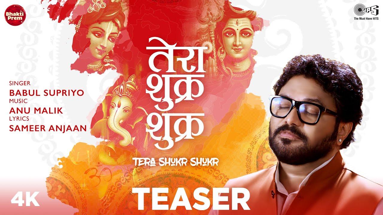 Tera Shukr Shukr {TEASER} Babul Supriyo | Anu Malik | Sameer Anjaan | New Devotional Song