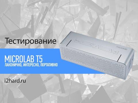 Обзор Microlab T5: элегантная портативная акустика