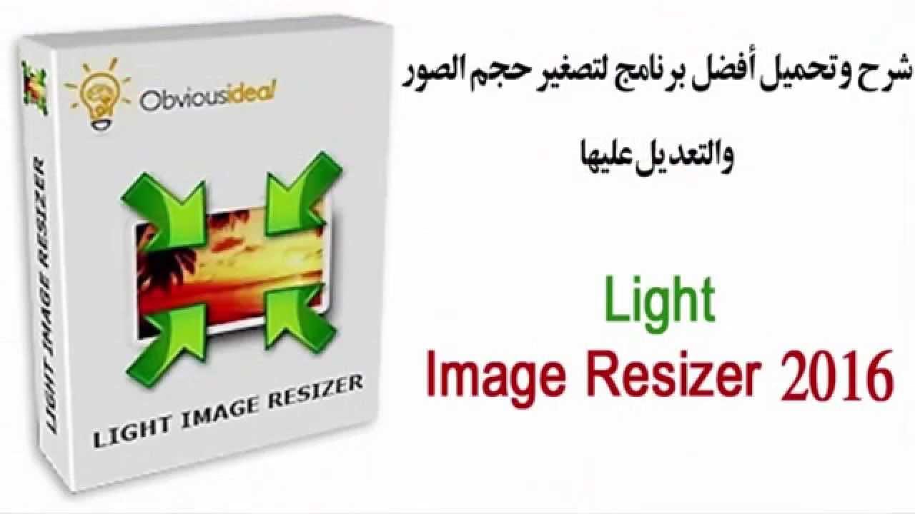 789b1adf2 تحميل برنامج Light Image Resizer للتعديل على الصور وتصغيرها