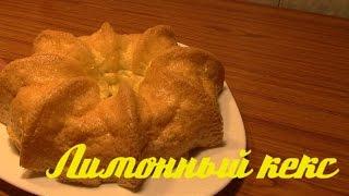 Как сделать лимонный кекс  диетический рецептпо Дюкану