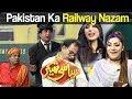Pakistan ka Railway Nazam- Syasi Theater 28 Aug 2017 - Express News