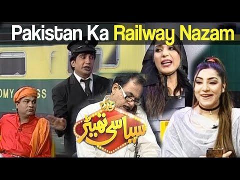 Syasi Theater 28 Aug 2017 - Pakistan Ka Railway Nazam -  Express News