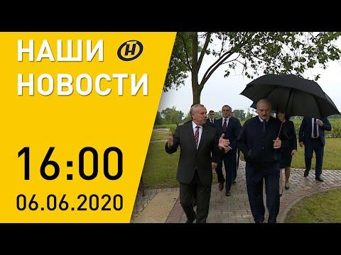 Наши новости ОНТ: Лукашенко в Могилеве, американская нефть, коронавирус в Беларуси, «Белые росы»