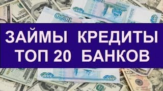 Взять Кредит В Ренессанс Банк Онлайн(, 2018-01-01T18:37:56.000Z)