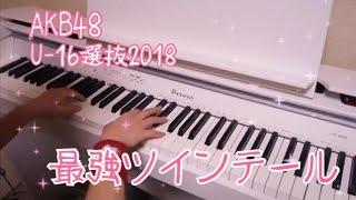 最強ツインテール AKB48(U-16選抜2018) ピアノver.