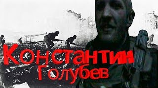 Время истории - Константин Голубев (двадцать девятый выпуск)  І Никто не забыт, ничто не забыто І
