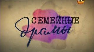Семейные драмы (РЕН-ТВ, 20.09.2013)