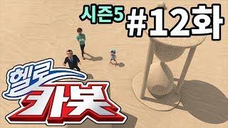 헬로카봇 시즌5 12화 - 모래성을 쌓아줘
