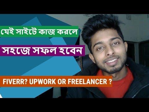 যেই সাইটে কাজ করলে সফলতা নিশ্চিন্তে আসবে   Where To Start? Fiverr, Upwork, Freelancer   Nasim