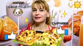 Сырники из творога - необычный рецепт обычных творожных сырников