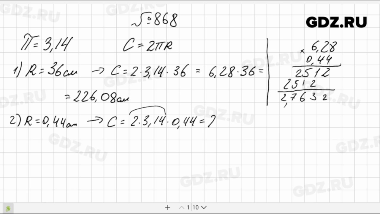 Домашки по математике виленкин 6 класс