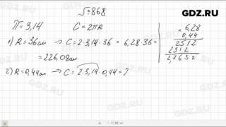 № 868- Математика 6 класс Виленкин