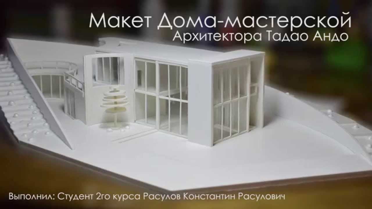Макет Дома мастерской архитектора Тада Андо Курсовой проект