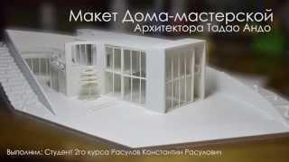 Макет Дома-мастерской архитектора Тада Андо. Курсовой проект(, 2014-05-09T13:33:30.000Z)