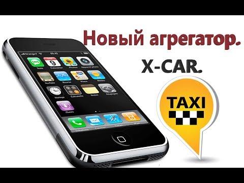 Новый агрегатор такси X-CAR. Яндекс такси новый тариф. Москва 2019