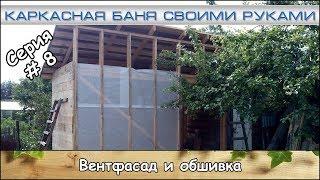 "Каркасная баня 2х4 м. Серия #8 ""Вентфасад и обшивка"" (июль 2017)"