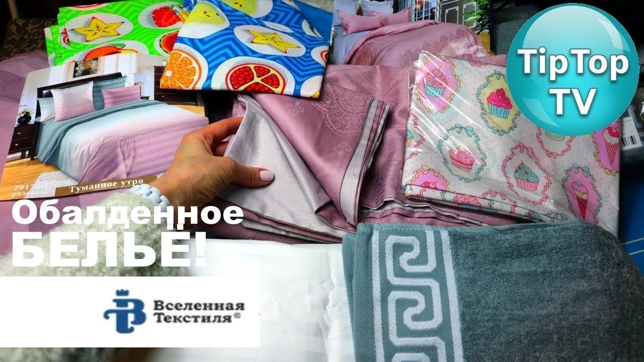 Вселенная Текстиля в Ивановораспаковка Посылки Обзор Покупоктип