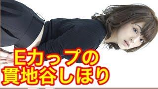 【画像あり】E力っプの貫地谷しほり(30)の熟れたおっpいw チャンネル...