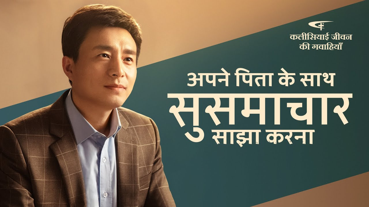 2020 Hindi Christian Testimony Video | अपने पिता के साथ सुसमाचार साझा करना