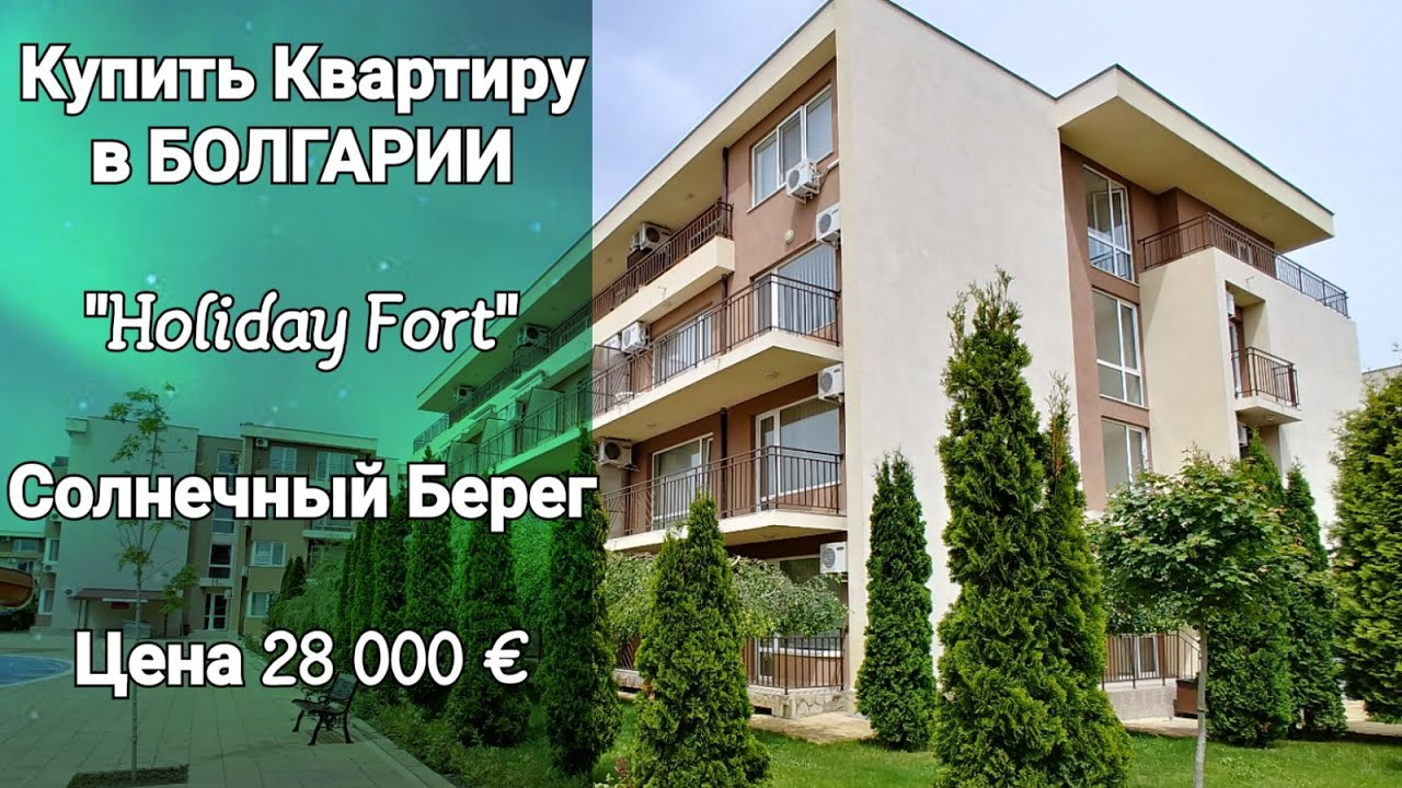 КУПИТЬ КВАРТИРУ в БОЛГАРИИ. 2-к Квартира в Солнечный берег, Цена 28 000 €