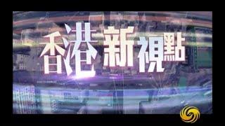 鳳凰衛視專訪_「中學4S理財課程」