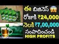 Low Investment High Profit Tea Making Business idea 2018 | Green Tea | Earn money at home| in telugu