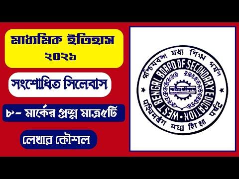 Madhyamik2021 History New Syllabus  Suggestion 2021|| মাধ্যমিক ইতিহাস সংশোধিত সিলেবাস সাজেশন ২০২১