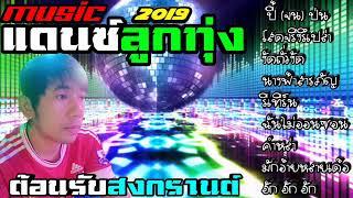 เพลง แดนซ์2019 (ต้อนรับสงกรานต์ 2019)