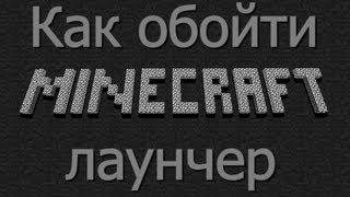 Как установить чит/обойти лаунчер Minecraft