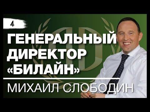 """Люди Дела - Михаил Слободин (Генеральный Директор """"Билайн"""")"""