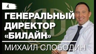 Люди Дела - Михаил Слободин (Генеральный Директор