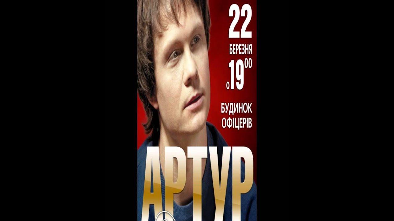 Артур Интервью на Радио Шансон Киев от 22,03,2013г - YouTube