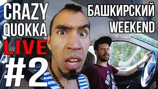 CRAZYQUOKKA LIVE 2 Башкирский Weekend