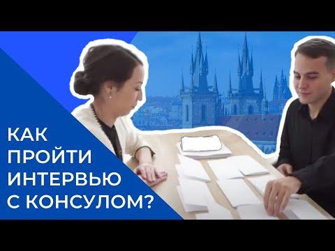 КАК ПОЛУЧИТЬ ВИЗУ В ЧЕХИЮ? | Подготовка к собеседованию в консульстве