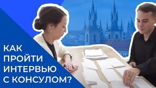 визу в Чехию теперь можно получить в Челябинске