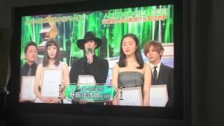 2016/3/4 #野田洋次郎#RADWIMPS#日本アカデミー賞.