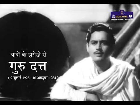 Guru Dutt | Actor & Director | Documentary | Indian Cinema