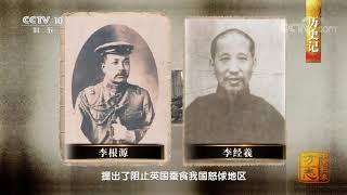 《中国影像方志》 第439集 云南贡山篇| CCTV科教