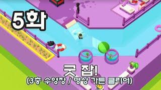 [굿 잡 - 5화] 3층 303호 수영장 / 명상 가든…
