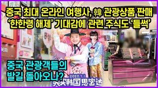 중국 최대 온라인 여행사, 韓 관광상품 판매 '한한령 …