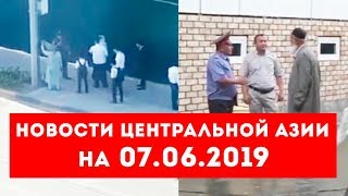 Новости Таджикистана и Центральной Азии на 07.06.2019