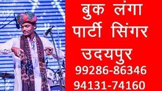 rajasthani langa folk songs india 09928686346 o lal meri sindhi song