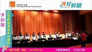 青協「讚好校園」:五旬節聖潔會永光書院手鈴隊表演示範