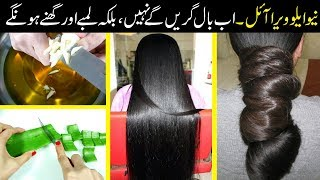 Grow Faster Hair in INCHES with this MAGIC Hair Oil Made of Aloe Vera for Thicken, Long Hair