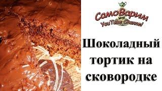 Шоколадный торт на сковородке. Видеорецепт
