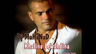 Amr Diab Khalina Lewahdina Remix 2013 عمرو دياب خلينا لوحدينا ريمكس